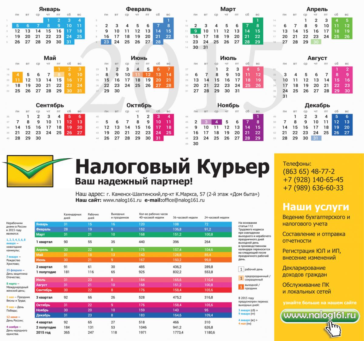 28 июня праздник в украине выходные
