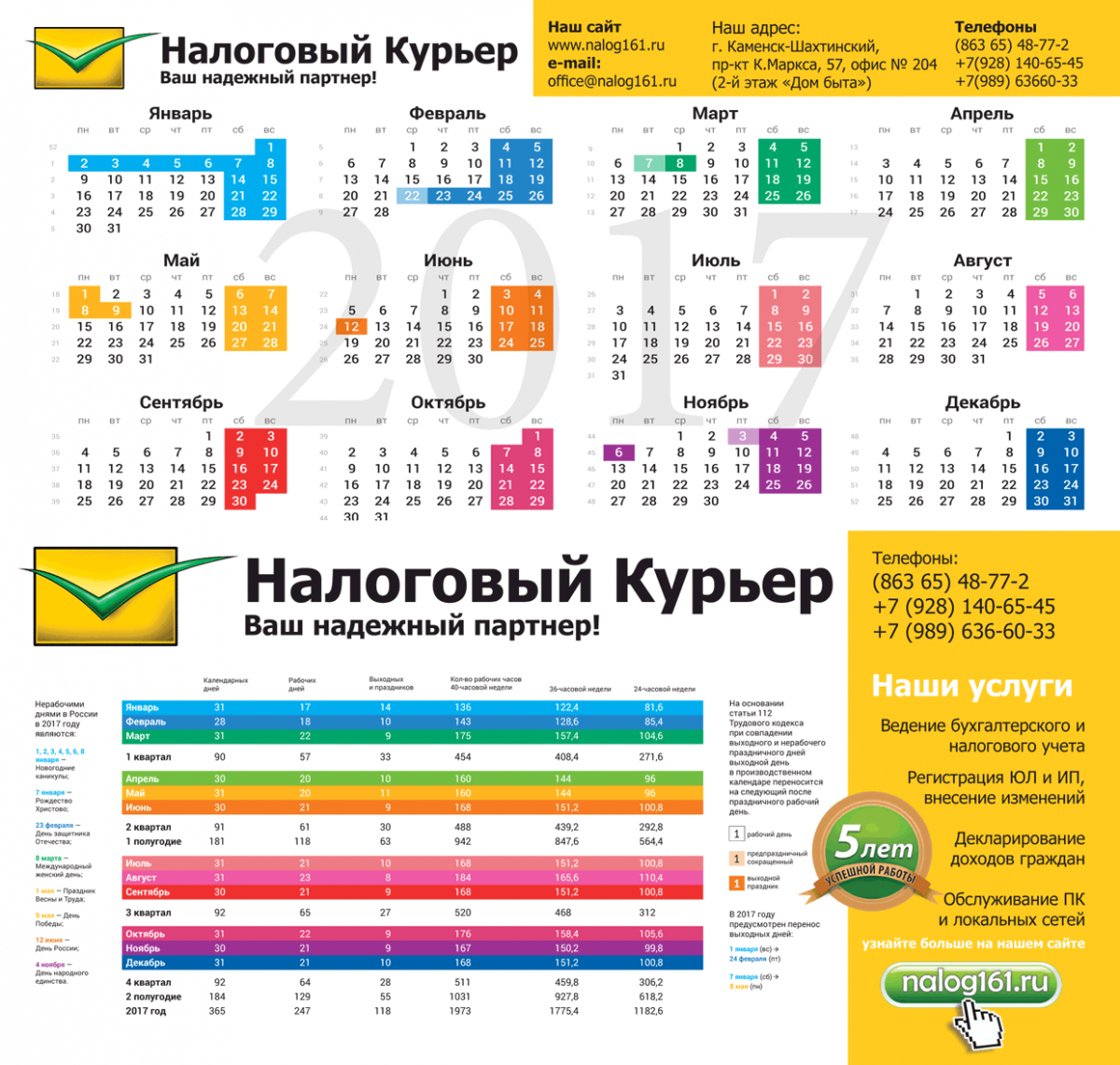 Календарь бухгалтера для ип на 2021 требуется главный бухгалтер зеленоград
